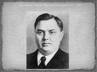 Маленков Георгий Максимилианович(1902–1988)