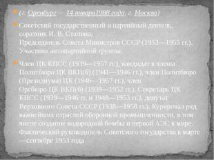 (г.Оренбург—14 января1988 года, г.Москва) Советскийгосударственный и па