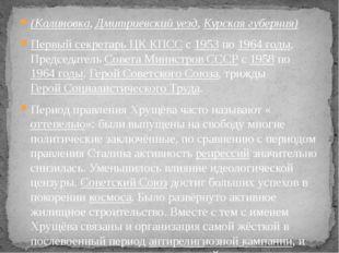 (Калиновка,Дмитриевский уезд,Курская губерния) Первый секретарь ЦК КПССс1