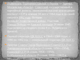 (Каменское,Екатеринославская губерния—Заречье,Московская область).Совет