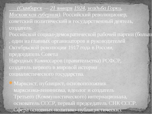 (Симбирск—21 января1924,усадьба Горки,Московская губерния).Российский...