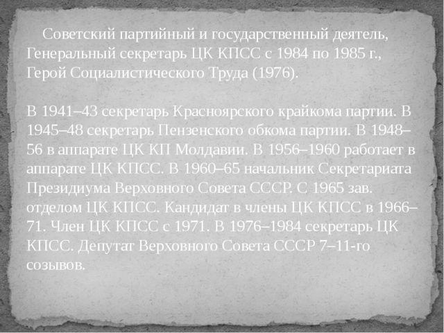 Советский партийный и государственный деятель, Генеральный секретарь ЦК КПСС...