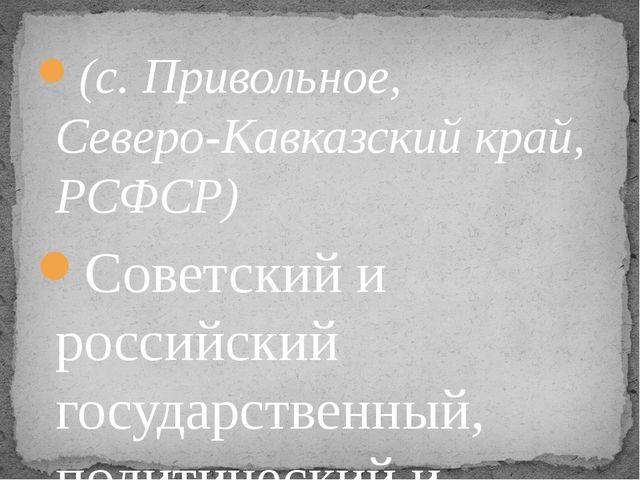 (с.Привольное,Северо-Кавказский край,РСФСР) Советскийироссийскийгосуда...