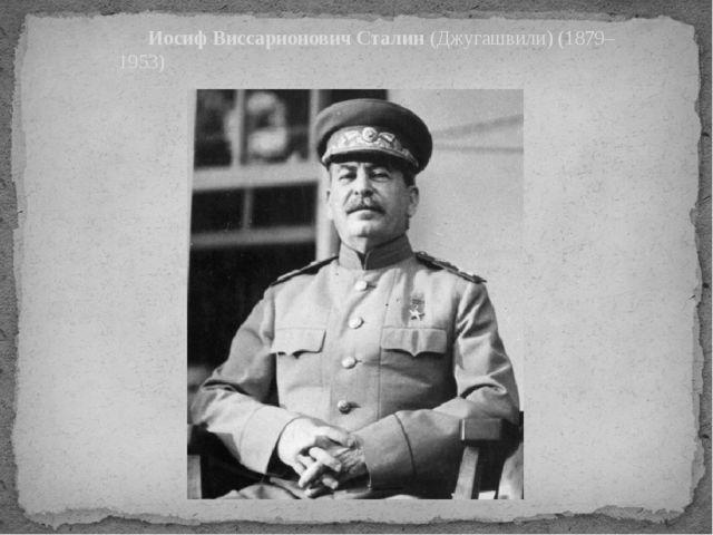 Иосиф Виссарионович Сталин(Джугашвили) (1879–1953)