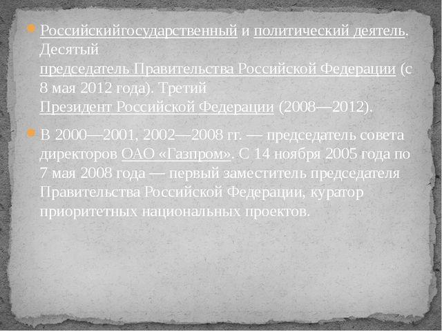 Российскийгосударственныйиполитический деятель. Десятыйпредседатель Правит...
