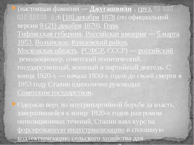 (настоящая фамилия—Джугашви́ли,груз.იოსებ ჯუღაშვილი;6[18]декабря1878(...