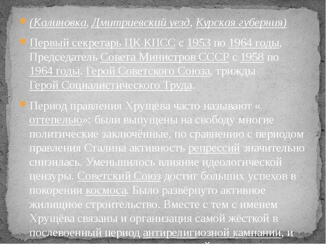 (Калиновка,Дмитриевский уезд,Курская губерния) Первый секретарь ЦК КПССс1...