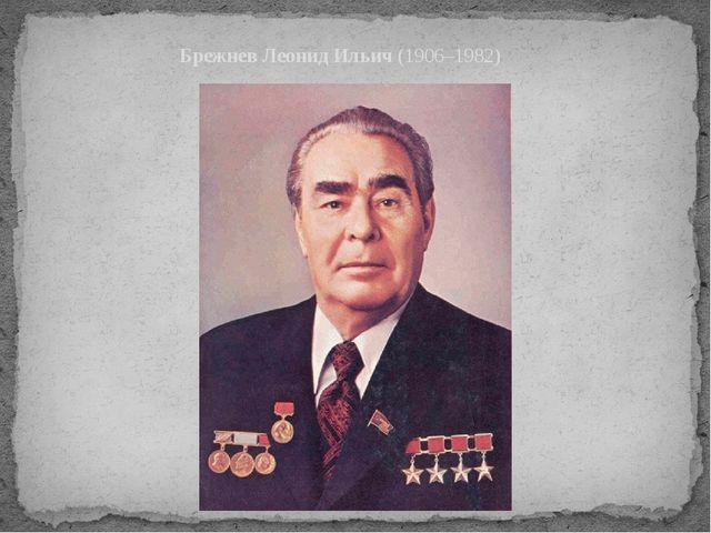 Брежнев Леонид Ильич(1906–1982)
