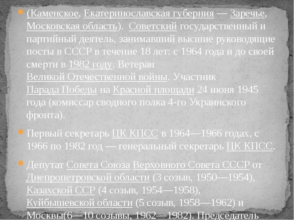 (Каменское,Екатеринославская губерния—Заречье,Московская область).Совет...