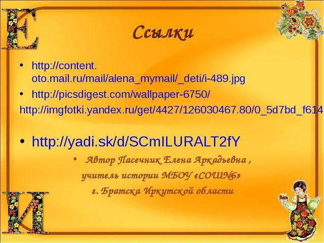 Ссылки http://content. oto.mail.ru/mail/alena_mymail/_deti/i-489.jpg http://p...