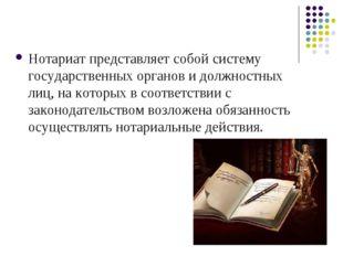 Нотариат представляет собой систему государственных органов и должностных лиц