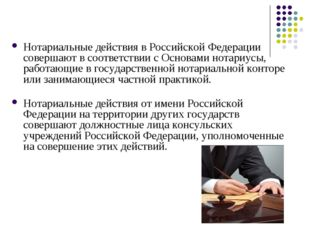 Нотариальные действия в Российской Федерации совершают в соответствии с Основ