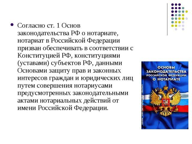 Согласно ст. 1 Основ законодательства РФ о нотариате, нотариат в Российской Ф...