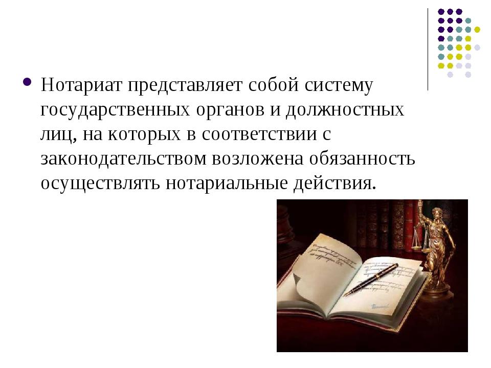 Нотариат представляет собой систему государственных органов и должностных лиц...
