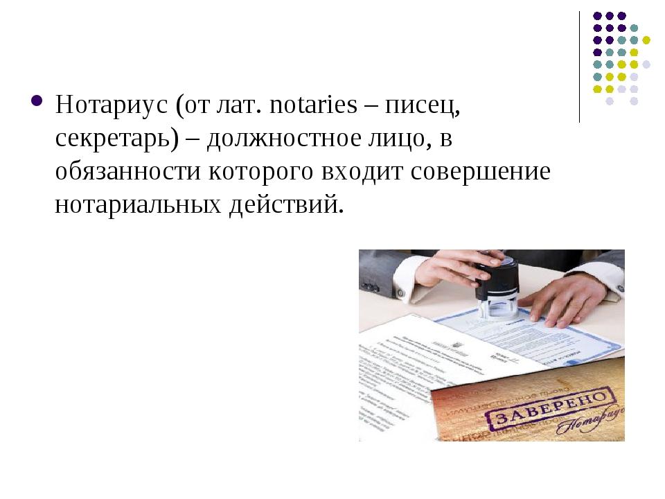 Нотариус (от лат. notaries – писец, секретарь) – должностное лицо, в обязанно...