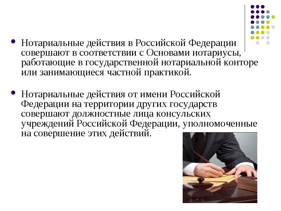 Нотариальные действия в Российской Федерации совершают в соответствии с Основ...