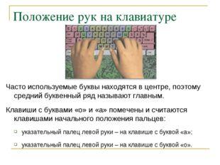 Положение рук на клавиатуре Часто используемые буквы находятся в центре, поэт
