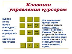Home Page Up Page Down End Курсор – место ввода очередного символа, определяе