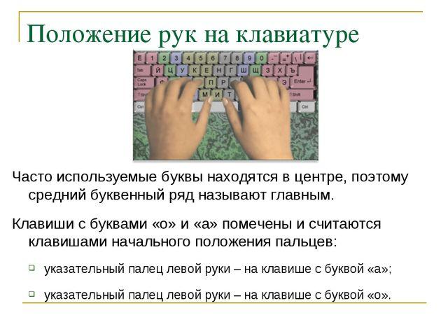 Положение рук на клавиатуре Часто используемые буквы находятся в центре, поэт...