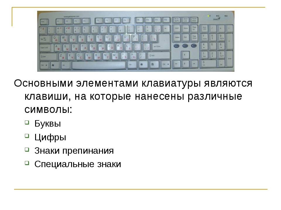 Основными элементами клавиатуры являются клавиши, на которые нанесены различн...