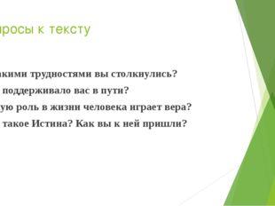 Вопросы к тексту -С какими трудностями вы столкнулись? -Что поддерживало вас