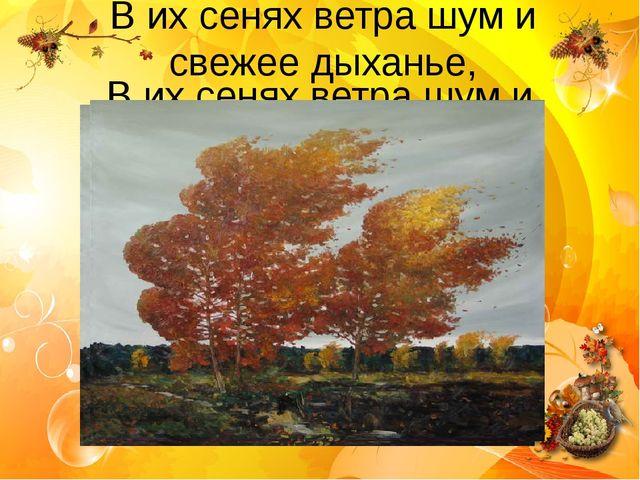В их сенях ветра шум и свежее дыханье, В их сенях ветра шум и свежее дыханье,