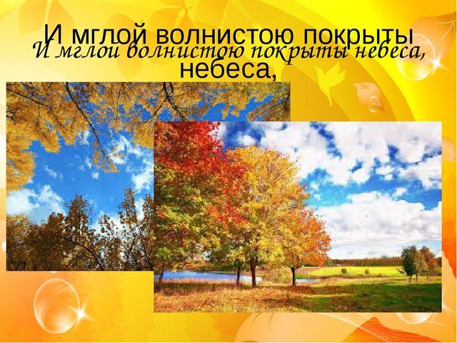 И мглой волнистою покрыты небеса, И мглой волнистою покрыты небеса,