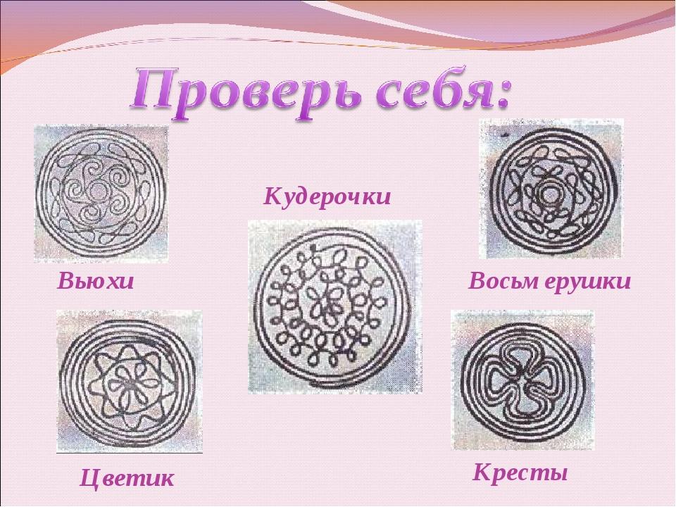 Вьюхи Кудерочки Восьмерушки Кресты Цветик
