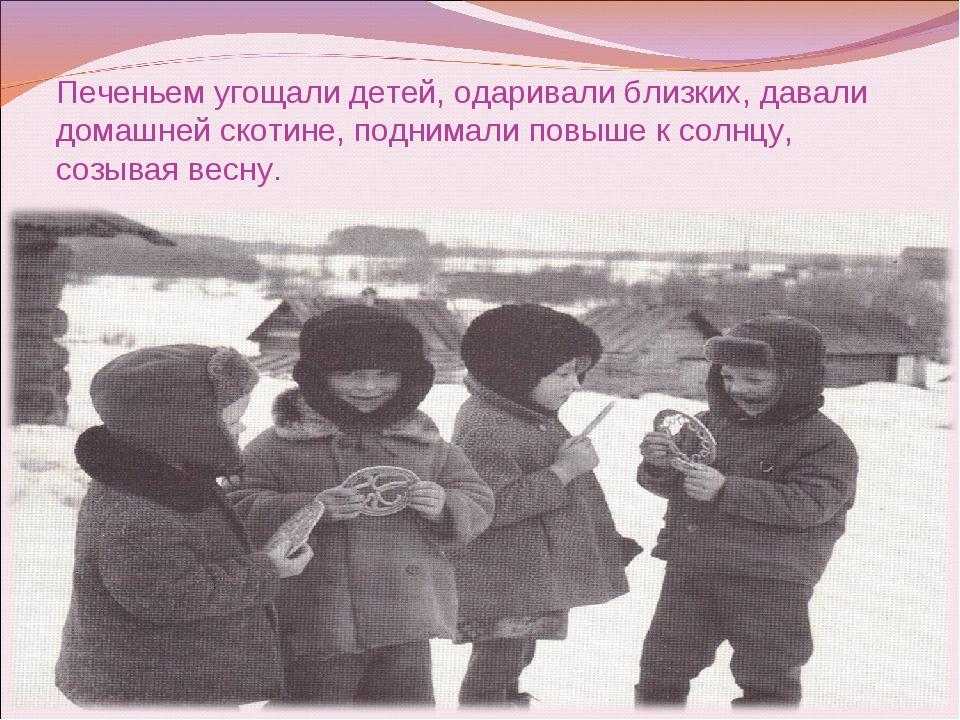 Печеньем угощали детей, одаривали близких, давали домашней скотине, поднимали...
