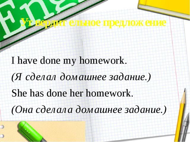 Утвердительное предложение I have done my homework. (Я сделал домашнее задани...