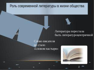 Роль современной литературы в жизни общества Утратила позиции «учебника жизни