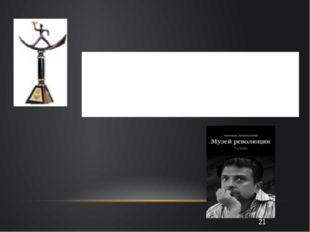 """Национальная премия""""Книга года"""". В 2013 году в номинации""""Проза года» был"""