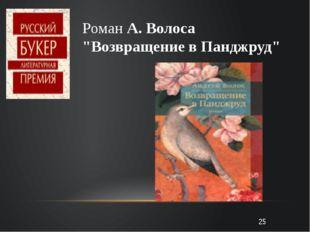 """РоманА. Волоса """"Возвращение в Панджруд"""""""