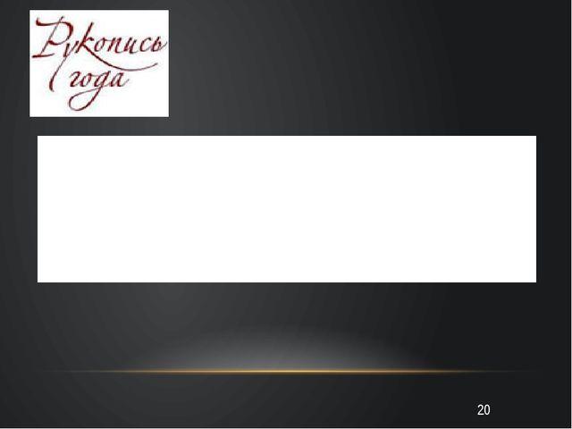 Гран-При,главную премию, получила рукопись петербургского автораЖанар Куса...
