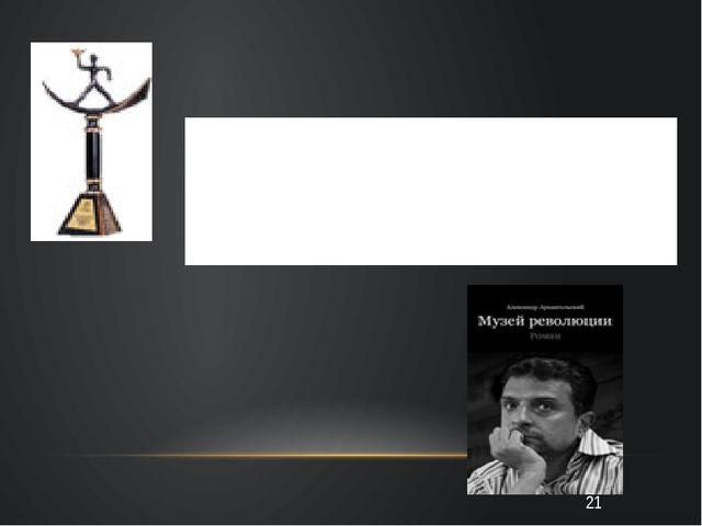 """Национальная премия""""Книга года"""". В 2013 году в номинации""""Проза года» был..."""