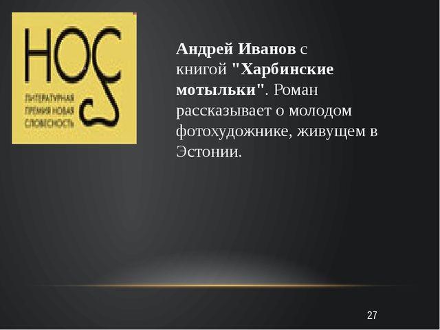 """. Андрей Ивановс книгой""""Харбинские мотыльки"""".Роман рассказывает о молодом..."""
