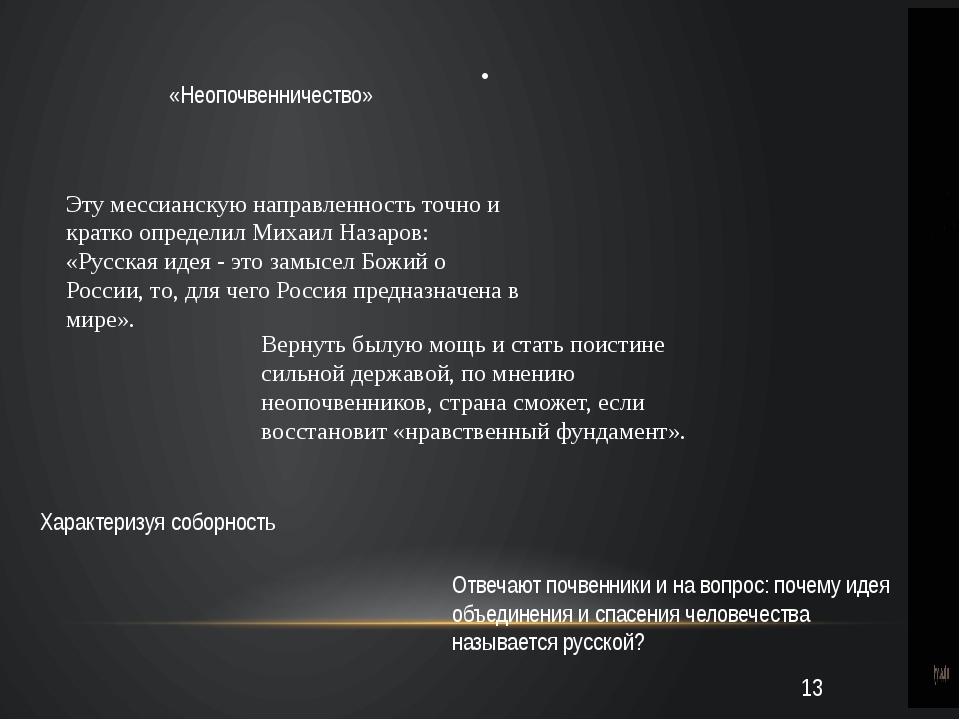 . Эту мессианскую направленность точно и кратко определил Михаил Назаров: «Р...