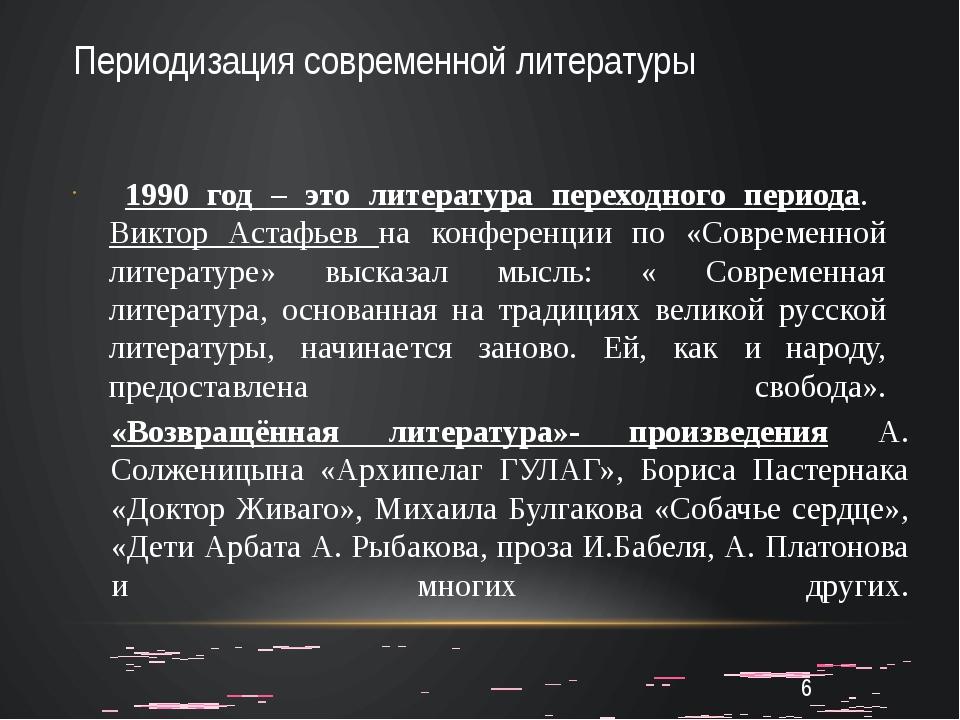 Периодизация современной литературы 1990 год – это литература переходного пер...