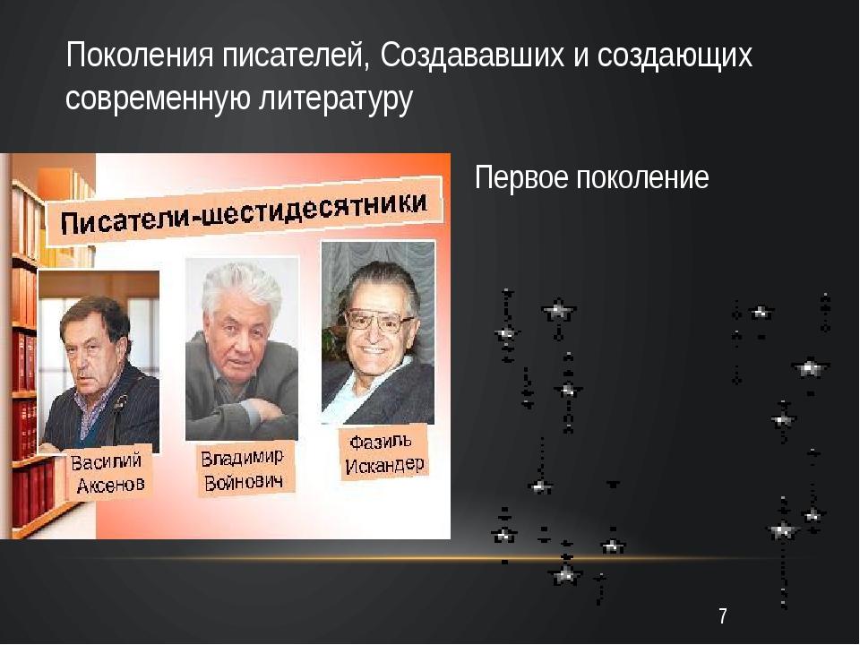 Поколения писателей, Создававших и создающих современную литературу Первое по...