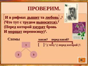 ПРОВЕРИМ. Схемы какая? перед какой? [ ] 1,( что) 2,( перед которой )3. 1 И в