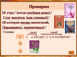 Проверим [К утру,1 (когда потёмки реже),2 Стог высится, |как сеновал|],1 (В