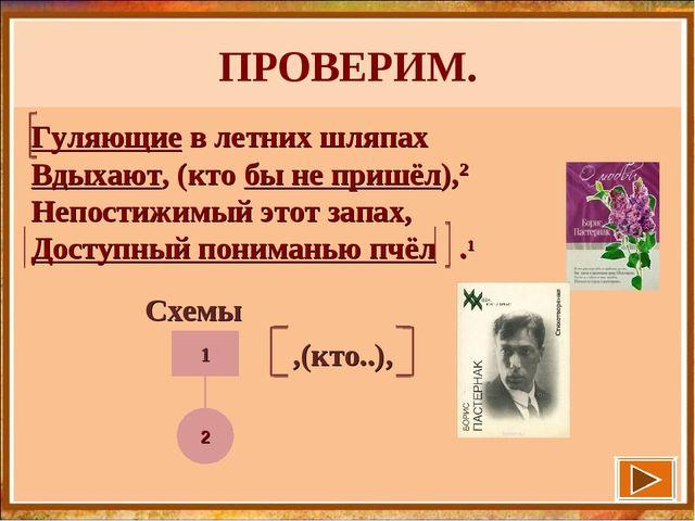 ПРОВЕРИМ. Схемы ,(кто..), 1 Гуляющие в летних шляпах Вдыхают, (кто бы не приш...