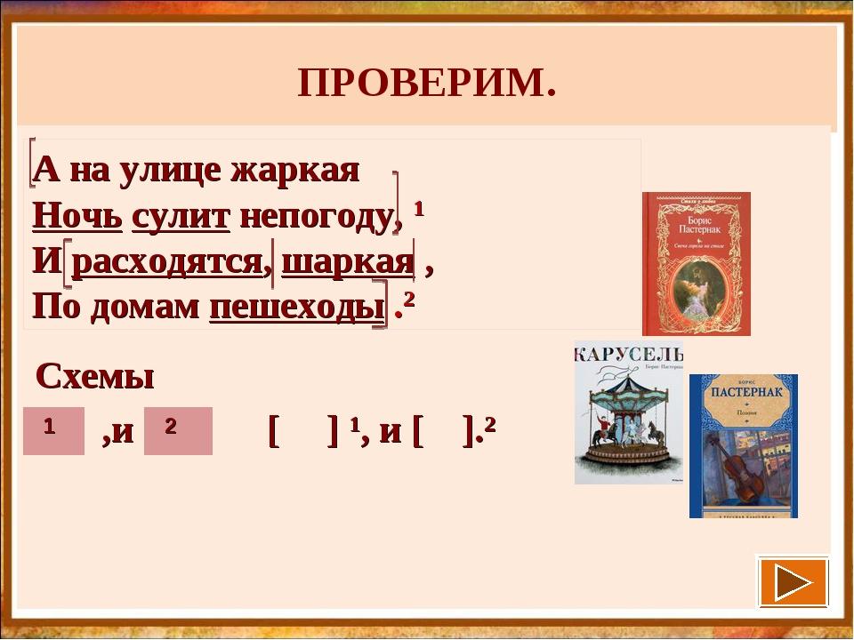 ПРОВЕРИМ. Схемы ,и [ ] 1, и [ ].2 1 А на улице жаркая Ночь сулит непогоду, 1...
