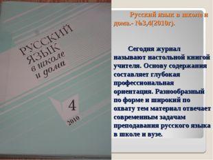 Русский язык в школе и дома.- №3,4(2010г). Сегодня журнал называют настольно