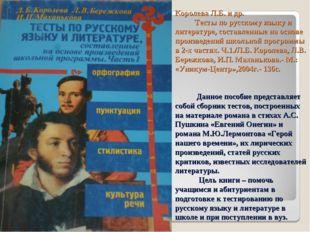 Королева Л.Б. и др. Тесты по русскому языку и литературе, составленные на осн