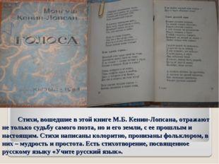 Стихи, вошедшие в этой книге М.Б. Кенин-Лопсана, отражают не только судьбу с