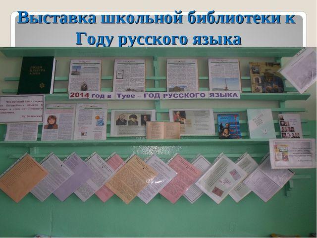 Выставка школьной библиотеки к Году русского языка