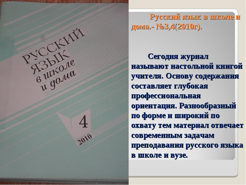 Русский язык в школе и дома.- №3,4(2010г). Сегодня журнал называют настольно...