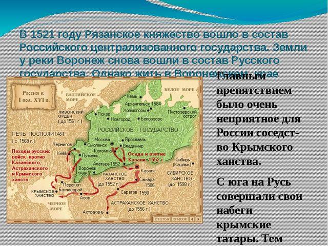 компания занимается даты вхождения рязанского княжества в состав московского госудраст позволяют проще всего