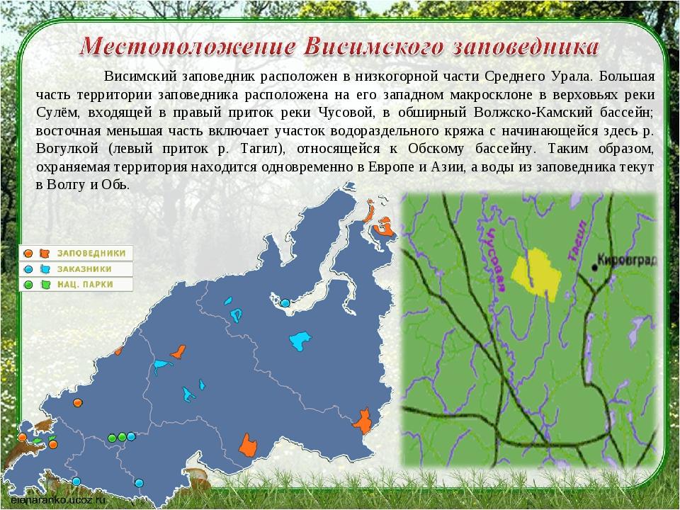 Висимский заповедник расположен в низкогорной части Среднего Урала. Большая...
